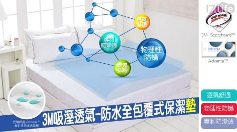 A-ONE/3M/吸溼透氣/防水/全包覆式/保潔墊