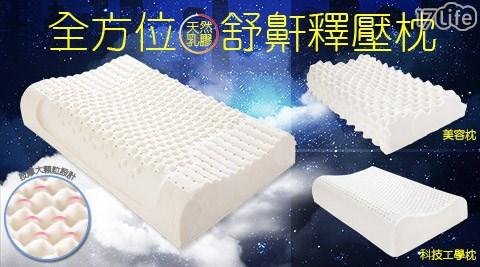 A-one/純天然/乳膠枕/波形曲線/科技工學枕/大顆粒按摩/美容枕/全方位曲線/紓鼾/釋壓枕