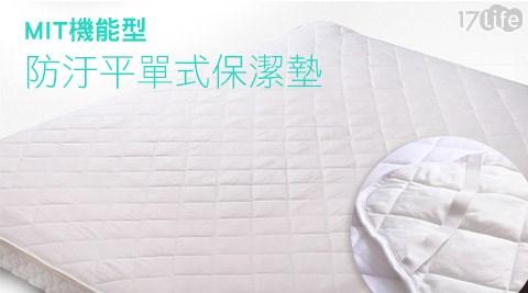 MIT機能型防汙平單式保潔墊系列