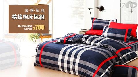 只要780元起(含運)即可享有【A-ONE】原價最高1,800元台灣製大鐘印染-精梳棉床包被套組1組:(A)雙人床包/(B)雙人加大床包/(C)雙人床包被套/(D)雙人加大床包被套,多款式任選。