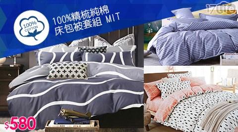 A-O7 life 團購NE-MIT100純棉床包被套組
