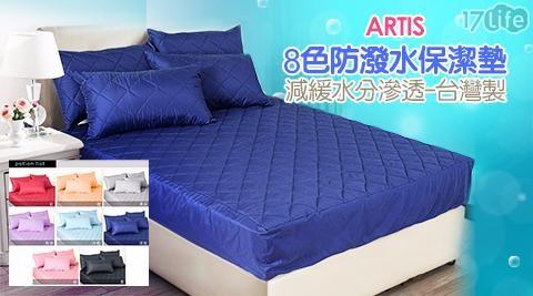 平均最低只要 150 元起 (含運) 即可享有(A)【A-ONE】台灣製造-8色防潑水床包式保潔墊系列-單人 1入/組(B)【A-ONE】台灣製造-8色防潑水床包式保潔墊系列-雙人 1入/組(C)【A-ONE】台灣製造-8色防潑水床包式保潔墊系列-雙人加大 1入/組(D)【A-ONE】台灣製造-8色防潑水床包式保潔墊系列-保潔枕套(同色)  2入/組(E)【A-ONE】台灣製造-8色防潑水床包式保潔墊+枕套系列- 單人  1入/組(F)【A-ONE】台灣製造-8色防潑水床包式保潔墊+枕套系列-雙人 1入/組(G)【A-ONE】台灣製造-8色防潑水床包式保潔墊+枕套系列-雙人加大  1入/組