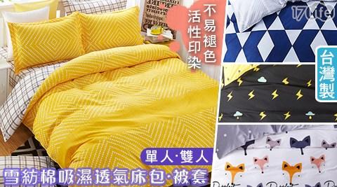 只要399元起(含運)即可享有【A-ONE】原價最高1,100元台灣製-雪紡棉吸濕透氣-不易褪色活性印染-床包被套組只要399元起(含運)即可享有【A-ONE】原價最高1,100元台灣製-雪紡棉吸濕透氣-不易褪色活性印染-床包被套組1組:(A)單人床包組/(B)雙人床包組/(C)雙人床包被套組,多款任選。
