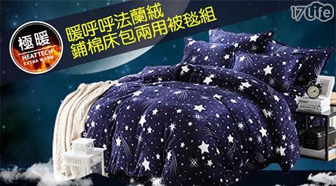 平均每組最低只要1,280元起(含運)即可享有【A-ONE】極暖法蘭絨兩用被毯床包雙人四件式1組/2組,多款式任選。