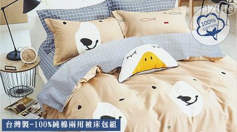 只要920元起(含運)即可享有【A-ONE】原價最高1,700元台灣製-100%純棉:(A)兩用被1件組/(B)雙人兩用被床包組/(C)雙人加大兩用被床包組,多款任選。