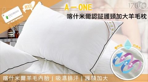 平均每入最低只要499元起(含運)即可購得【A-ONE】喀什米爾認証護頸加大羊毛枕1入/2入。
