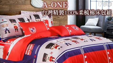 A-ONE-台灣精製100%柔梳棉床包組