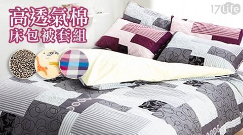 高透氣棉床包被套組