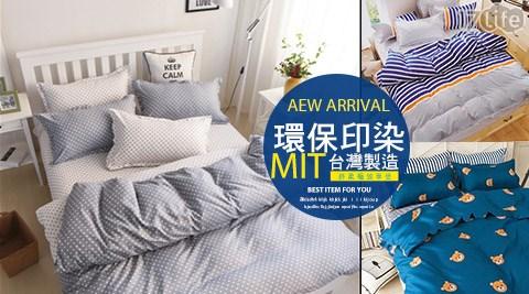 只要380元起即可享有【A-ONE】原價最高2,960元MIT100%柔梳棉床包/被套組:單人床包枕套組/雙人床包枕套組/雙人被套/雙人床包被套組,多款選擇!