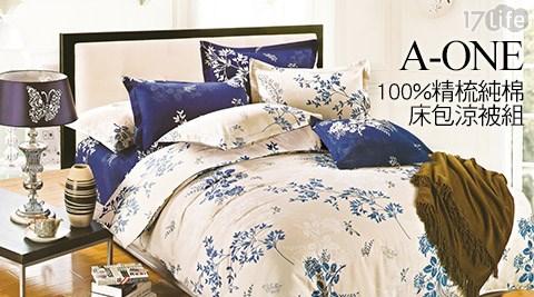A-ONE-100%精梳純棉床包涼被組(台灣精製)