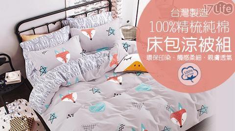 平均最低只要 680 元起 (含運) 即可享有(A)【A-ONE】100%精梳純棉雙人涼被 1入/組(B)【A-ONE】台灣製造-100%精梳純棉涼被床包組-雙人 1入/組(C)【A-ONE】台灣製造-100%精梳純棉涼被床包組-雙人 2入/組(D)【A-ONE】台灣製造-100%精梳純棉涼被床包組-雙人加大 1入/組(E)【A-ONE】台灣製造-100%精梳純棉涼被床包組-雙人加大 2入/組