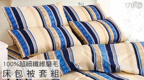 100%超細纖維磨毛床包被套組