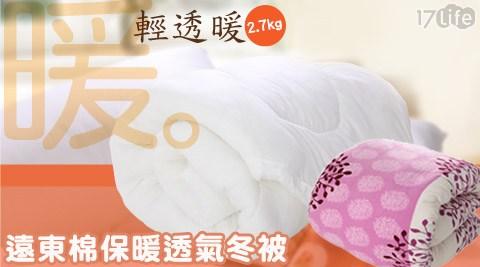 只要799元起(含運)即可享有【A-one】原價最高2,160元2.5KG遠東棉保暖透氣冬被+搖粒絨兩用被毯:(A)2.5KG遠東棉保暖透氣冬被1件/(B)2.5KG遠東棉保暖透氣冬被1入+搖粒絨保暖兩用被毯1入(兩用被毯款式隨機出貨)。