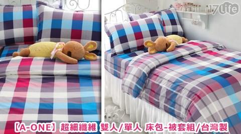 A-ONE/超細纖維/雙人/單人/床包-被套組/台灣製/床包被套組