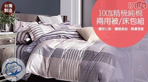 平均最低只要 920 元起 (含運) 即可享有(A)【A-ONE】台灣製造-100%精梳純棉雙人兩用被 1入/組(B)【A-ONE】台灣製造-100%精梳純棉兩用被床包組-雙人 1入/組(C)【A-ONE】台灣製造-100%精梳純棉兩用被床包組-雙人加大 1入/組