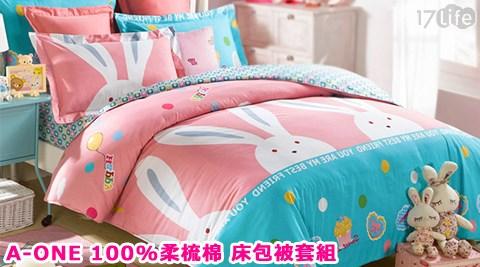 A-ONE/100%/柔梳棉床包被套組/台灣製/柔梳棉/床包/被套/枕套/涼被