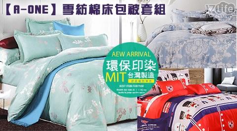 只要319元起(含運)即可享有【A-ONE】原價最高1,300元台灣製活性環保印染-雪紡棉床包被套組1組:(A)床包枕套組-單人/雙人/(B)雙人床包被套組/(C)雙人被套,多款花色任選。