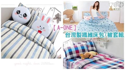 只要360元起(含運)即可享有【A-ONE】原價最高1,700元台灣製纖維床包/被套組系列:(A)單人床包枕套二件式1組/2組/(B)雙人床包枕套三件式1組/2組/(C)雙人被套1件/2件/(D)雙人床包被套四件式1組/2組,多款式任選。