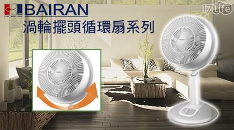 BAIRAN白朗-12吋噴流空氣循環扇(FBTF-A62)
