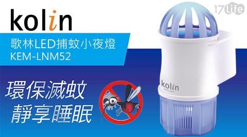 平均最低只要375元起(含運)即可享有【Kolin歌林】LED捕蚊小夜燈(KEM-LNM52)1台/2台,保固一年。