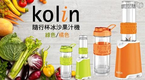 平均每組最低只要950元起(含運)即可享有【Kolin歌林】原價最高1280元隨行杯冰沙果汁機-雙杯組(KJE-MNR572G)1組/2組, 顏色:綠色/橘色, 購買即享1年保固服務!