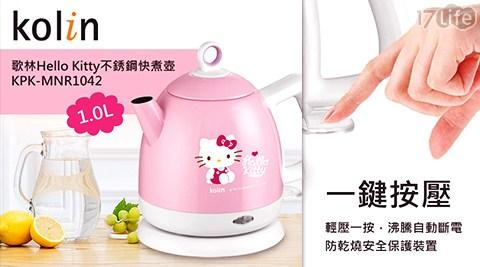 【Kolin歌林X Hello Kitty/】/Hello Kitty/不銹鋼/快煮壺/ KPK-MNR1042