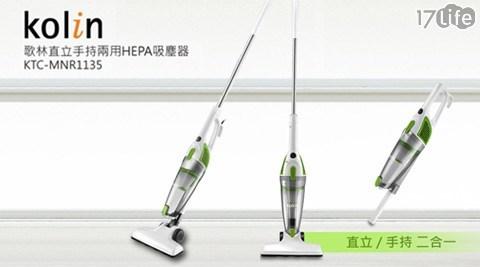 Kolin歌林-直立手持兩用HEPA吸塵器(KTC-MN17life退購物金R1135)