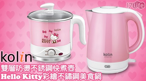 粉色廚具系列