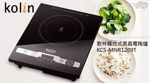 Kolin歌林/觸控式/黑晶/電陶爐/ KCS-MNR1209T