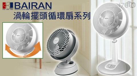 BAIRAN白朗-渦輪擺頭循環扇系列