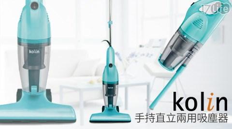 Kolin/歌林/手持直立/兩用吸塵器/KTC-MNR1122S/Kolin/歌林/手持吸塵器/直立吸塵器/吸塵器