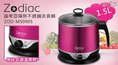 平均每入最低只要730元起(含運)即可購得【諾帝亞】1.5L隔熱不袗美食鍋:1入/2入,保固一年。