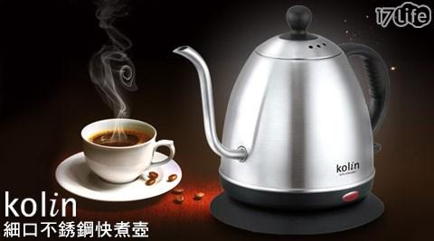 Kolin歌林-0.8L細口不銹鋼快煮壺(KPK-MN0861)