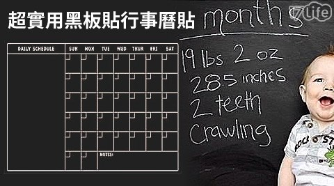 超實用黑板貼/行事曆貼