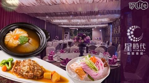 只要548元起即可享有【星時代婚宴會館】原價最高880元單人餐:(A)御膳套餐/(B)御品套餐。