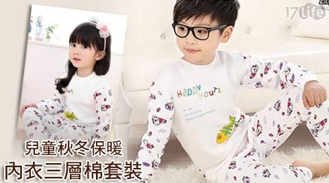兒童秋冬保暖內衣三層棉套裝