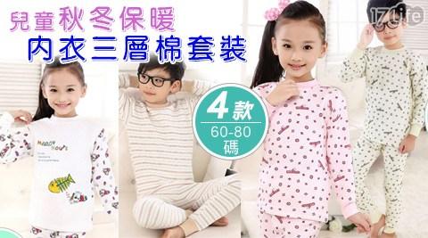 兒童/秋冬/保暖/內衣/三層棉/套裝/休閒/童裝/居家服/睡衣