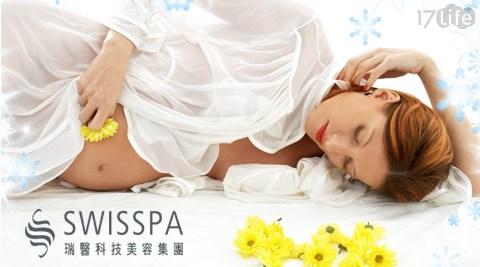 SWISSPA瑞醫科技美容-新店安康館