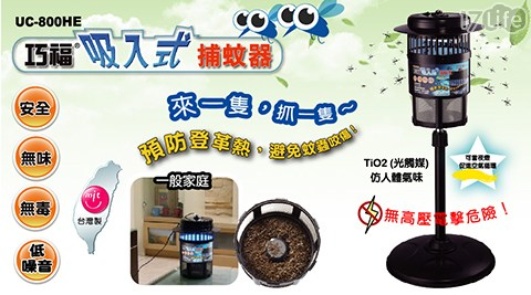 巧福/MIT/光觸媒/吸入式/捕蚊器/UC-800HE/防蚊
