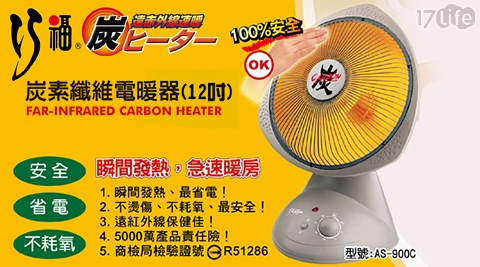 只要1,380元(含運)即可享有【巧福】原價1,980元紅外線炭素纖維電暖器(AS-900C)1台,購買即享1年保固!
