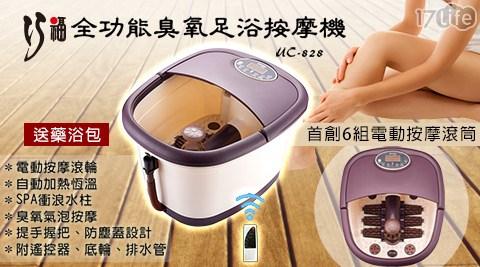 巧福-足浴按摩機(附遙控器)UC-828