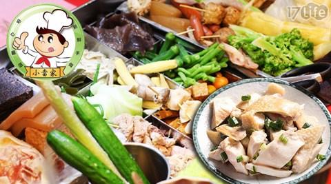鹹水雞/小當家健康鹹水雞