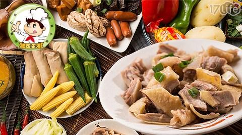 小當家/健康/鹹水雞