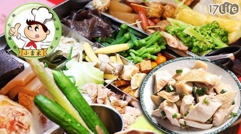 小當家健康鹹水雞-外帶分享餐方案