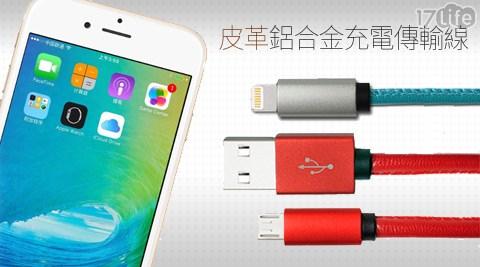 皮革鋁合金充電傳輸線Android micro/Apple 8Pin(1M)