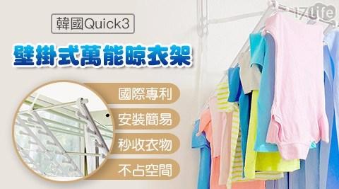 韓國Quick3壁掛式晾衣架/Quick3/壁掛式晾衣架/晾衣架/壁掛/曬衣架/曬衣/韓國