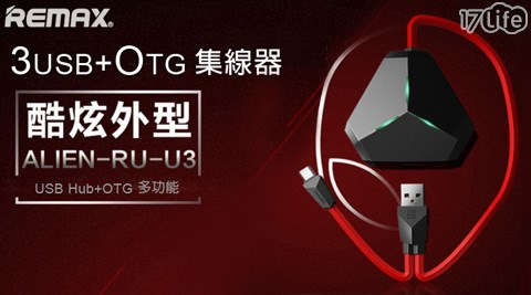 Remax-外星人USB分線器/OTG轉換器