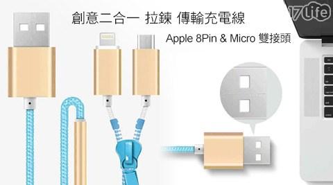 創意二合一拉鍊傳輸充電線Apple 8Pin&Micro雙接頭