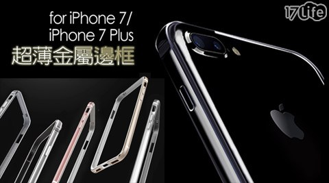 Apple/iPhone7/ 超薄/鋁合金/邊框/手機殼/保護殼