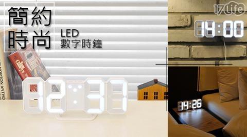 3D LED立體數字鐘